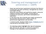 steering and management of universities 2009