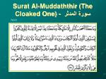 surat al muddaththir the cloaked one2