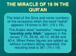 the miracle of 19 in the qur an13