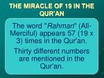 the miracle of 19 in the qur an16