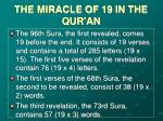 the miracle of 19 in the qur an35