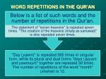 word repetitions in the qur an2