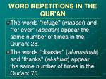 word repetitions in the qur an8