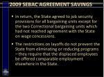 2009 sebac agreement savings