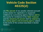 vehicle code section 40225 d