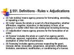 551 definitions rules v adjudications