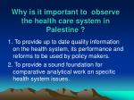 why is it important to observe the health care system in palestine