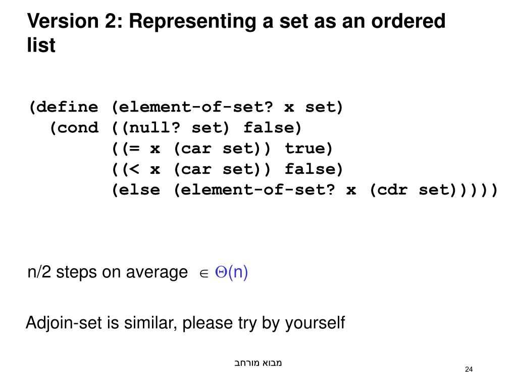 Version 2: Representing a set as an ordered list