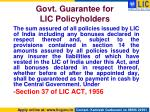 govt guarantee for lic policyholders