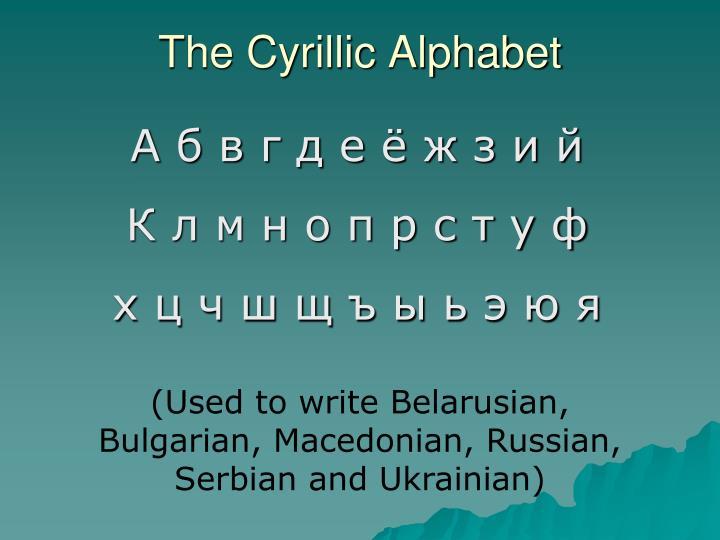 The Cyrillic Alphabet