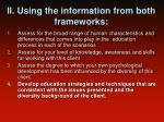 ii using the information from both frameworks