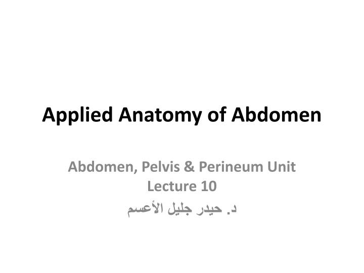 Ppt Applied Anatomy Of Abdomen Powerpoint Presentation Id1472359