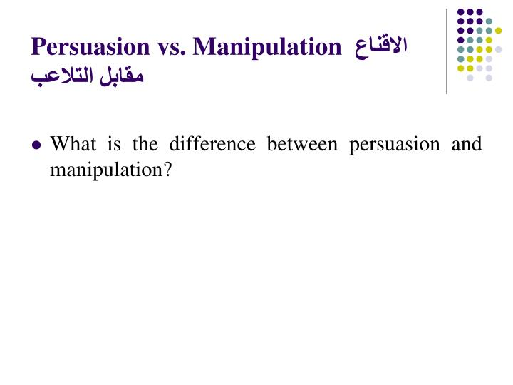 persuasion, manipulation, and seduction essay In this essay, i will explore the definitions of persuasion, manipulation, and seduction i will also describe how each of these techniques relate to one another in an attempt to provide further depth by revealing the strategies used to achieve these ends.