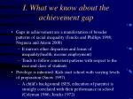 i what we know about the achievement gap