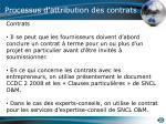 processus d attribution des contrats3