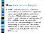 homework success program