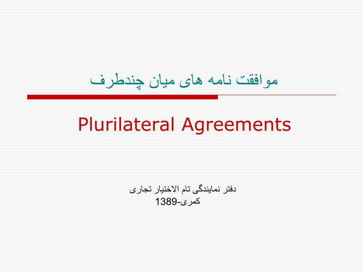 Plurilateral agreements