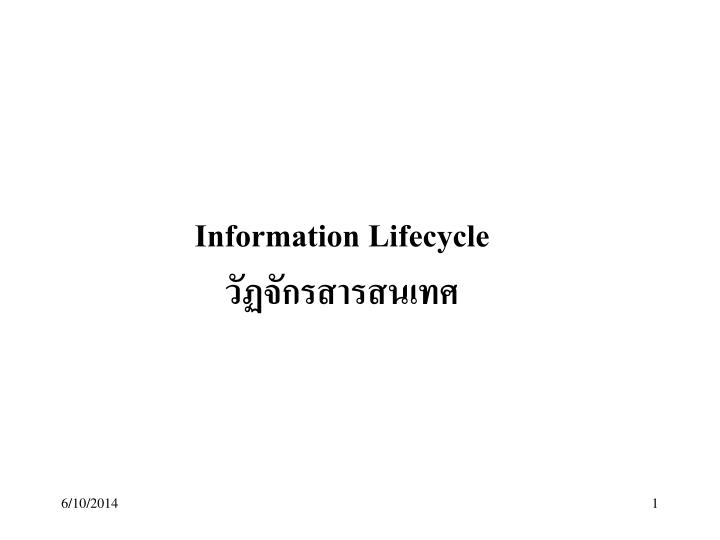 information lifecycle n.