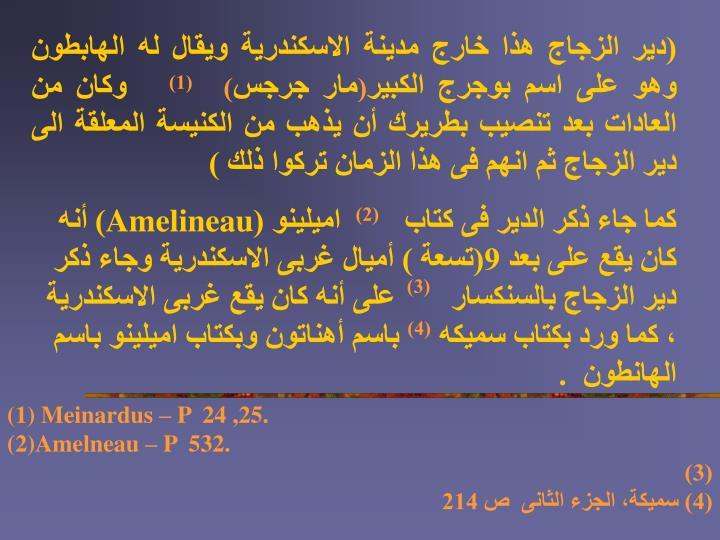 (دير الزجاج هذا خارج مدينة الاسكندرية ويقال له الهابطون وهو على اسم بوجرج الكبير