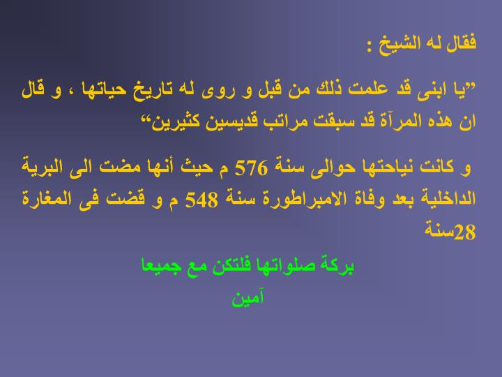 فقال له الشيخ :