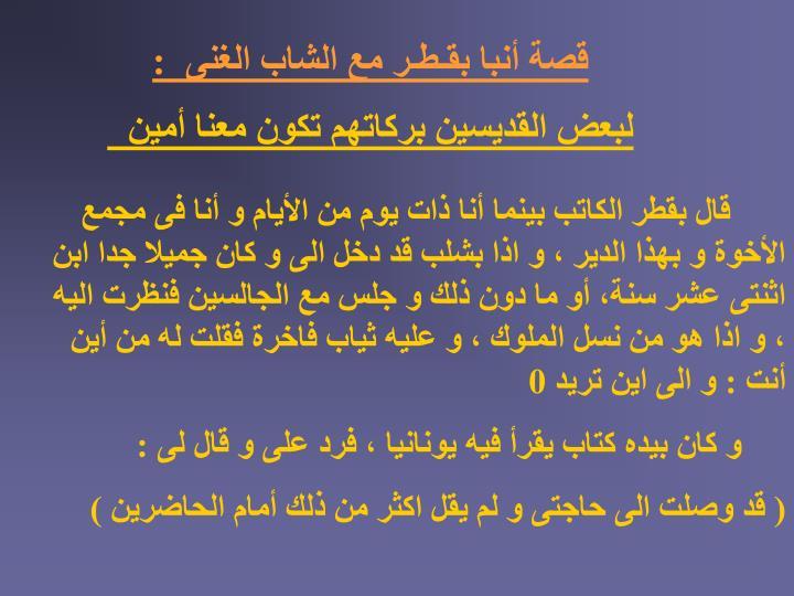 قصة أنبا بقـطـر مع الشاب الغنى  :