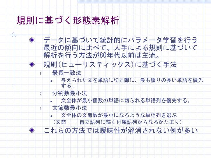 規則に基づく形態素解析