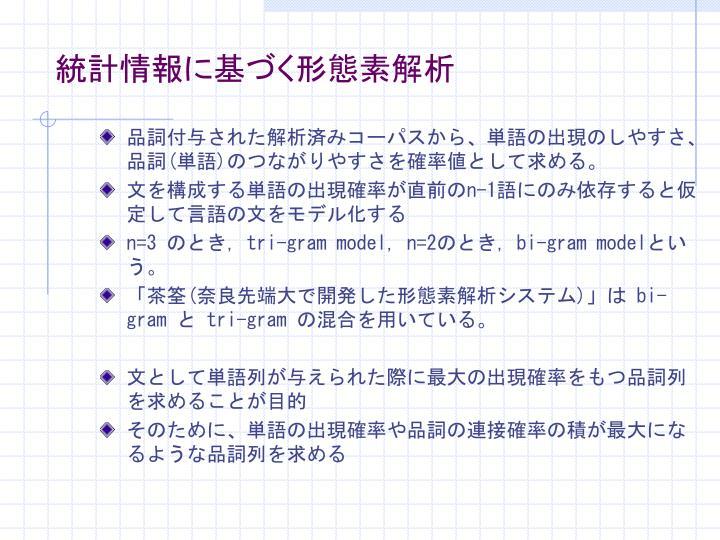 統計情報に基づく形態素解析