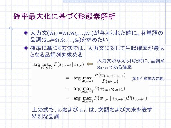 確率最大化に基づく形態素解析