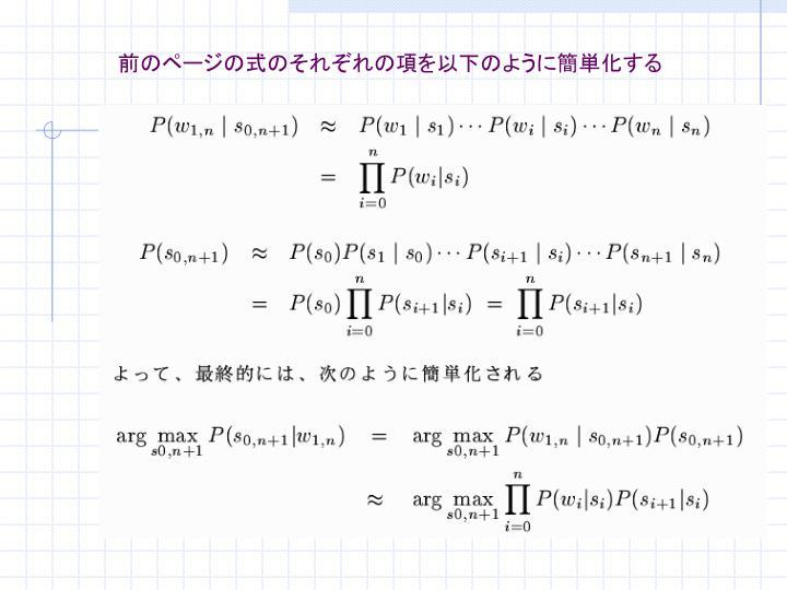 前のページの式のそれぞれの項を以下のように簡単化する