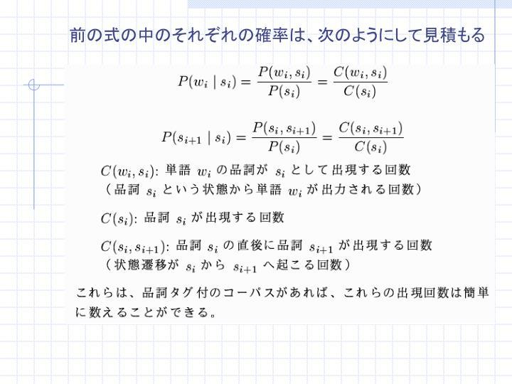 前の式の中のそれぞれの確率は、次のようにして見積もる
