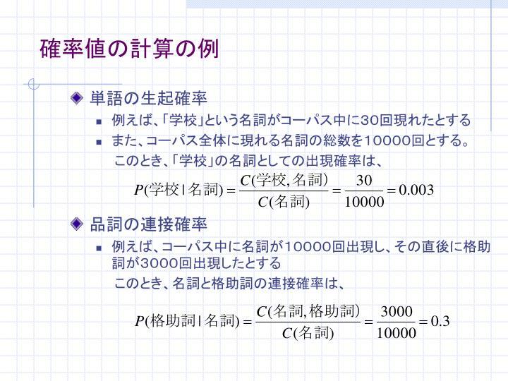 確率値の計算の例