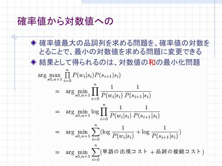 確率値から対数値への