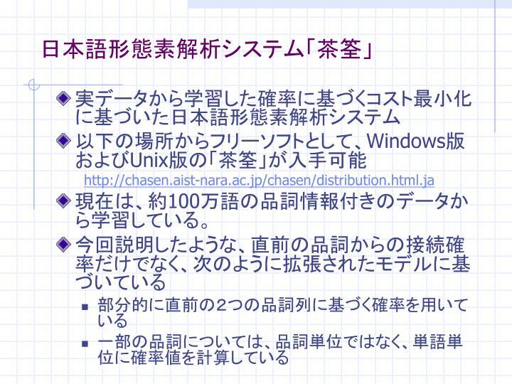 日本語形態素解析システム「茶筌」