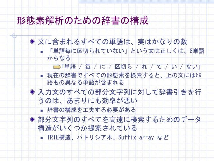 形態素解析のための辞書の構成