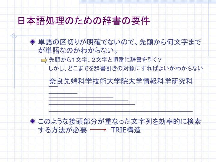 日本語処理のための辞書の要件