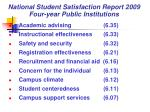 national student satisfaction report 2009 four year public institutions