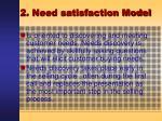 2 need satisfaction model