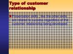 type of customer relationship