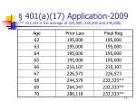401 a 17 application 2009 233 333 is the average of 225 000 230 000 and 245 000