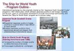 the ship for world youth program outline