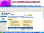 www foodmarketexchange com