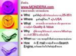 www mondera com51