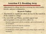 assertion 2 breaking away