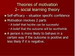 theories of motivation 2 social learning theory