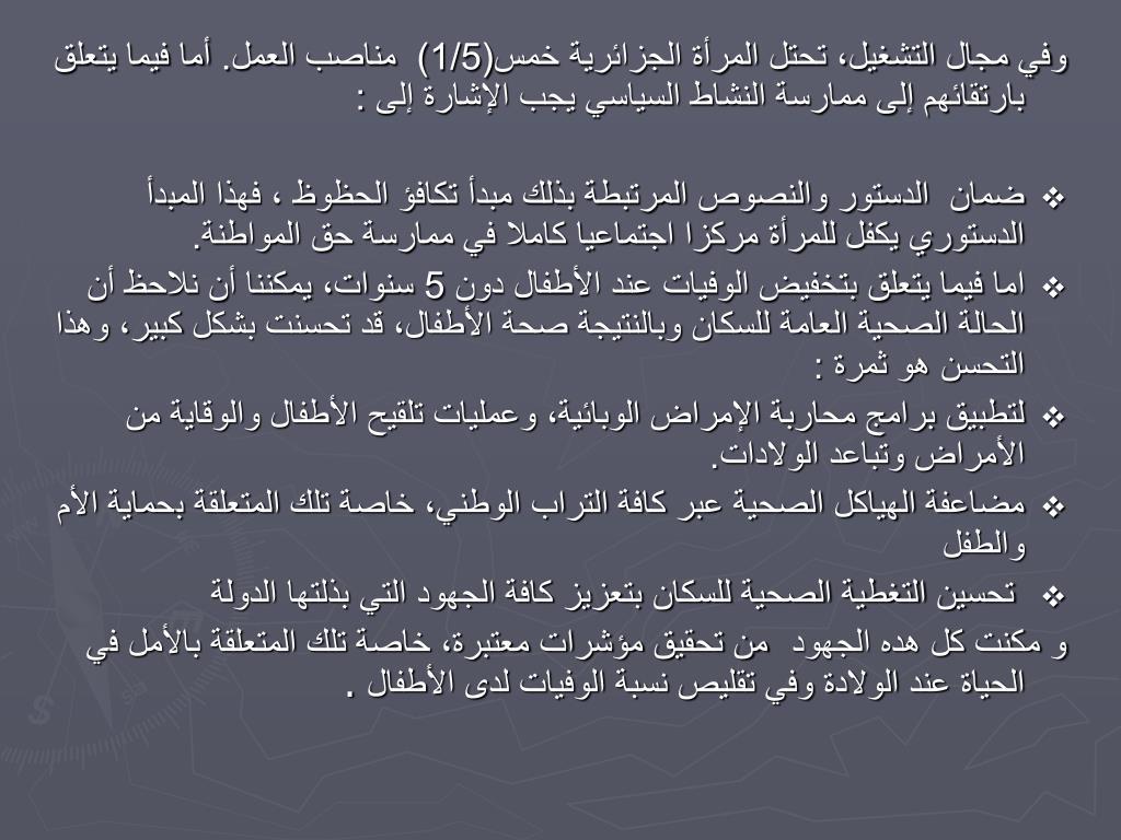 وفي مجال التشغيل، تحتل المرأة الجزائرية خمس(1/5)
