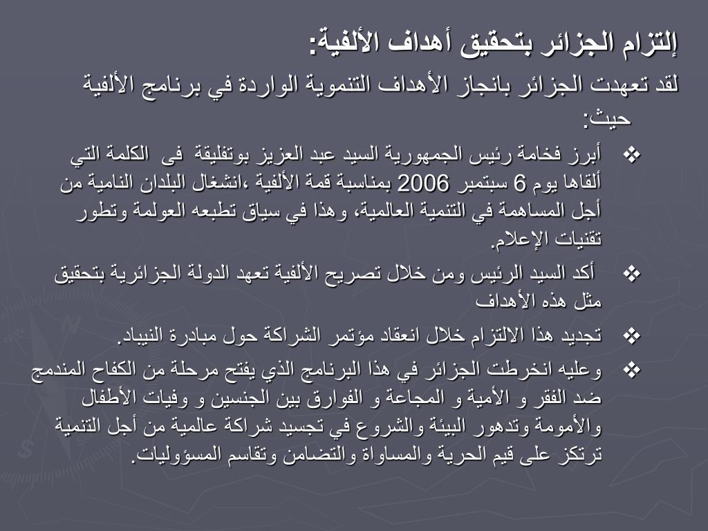 إلتزام الجزائر بتحقيق أهداف الألفية: