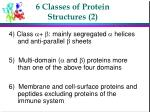 6 classes of protein structures 2