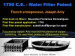 1750 c e water filter patent