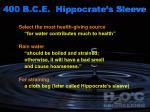 400 b c e hippocrate s sleeve