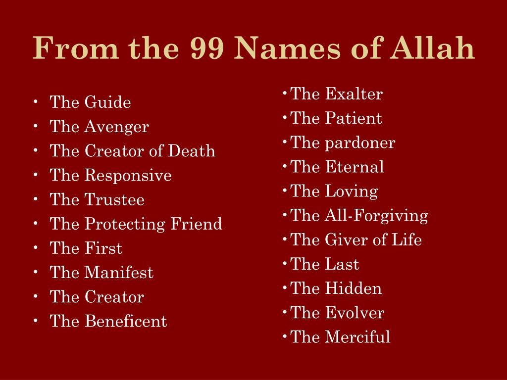 From the 99 Names of Allah